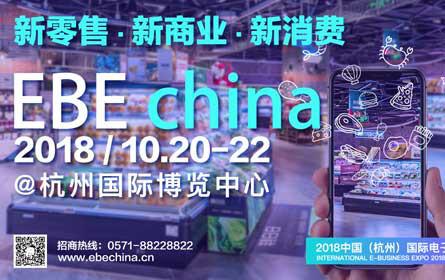 E-Commerce: EBE China 2019 startet in Hangzhou